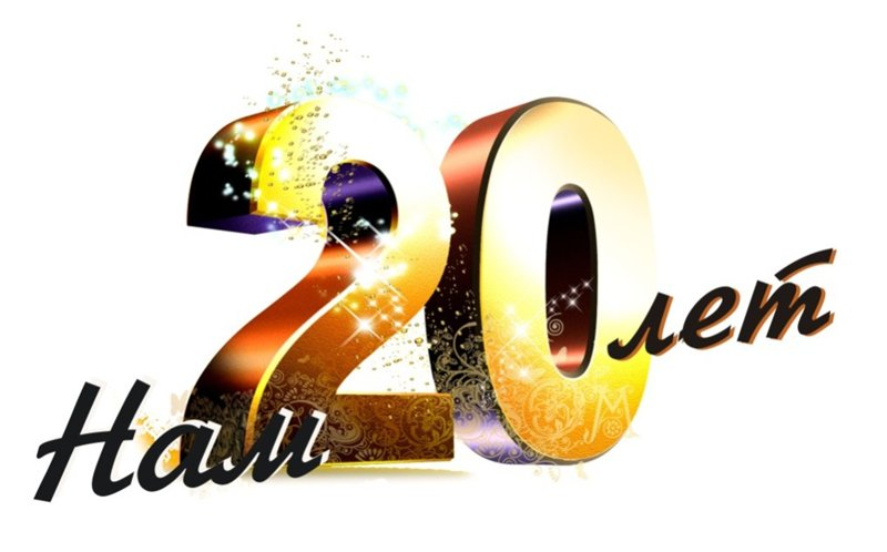 20 лет спустя поздравления