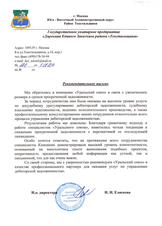 ГБУ «Жилищник района Текстильщики» -Управляющие